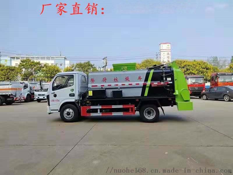 方蓝牌国六东风小多利卡餐厨垃圾车_800x800 (2)_副本.jpg