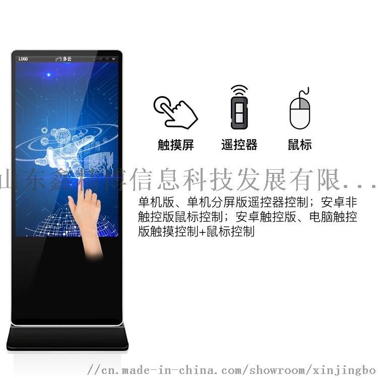 鑫精博落地式网络版广告机815905872