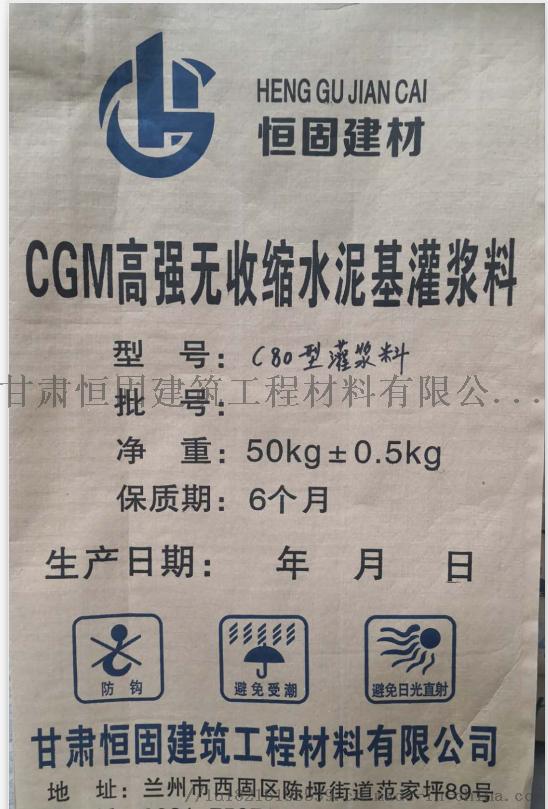 C80-灌漿料.png