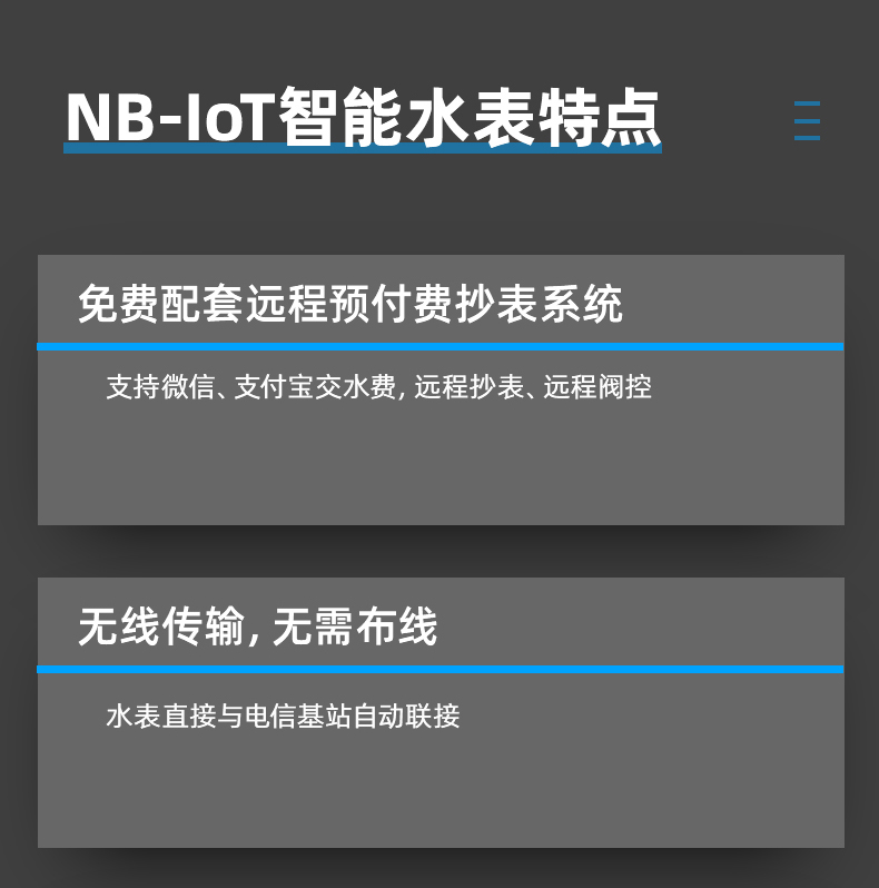 捷先小口径-NB-IoT-PC端_26.jpg