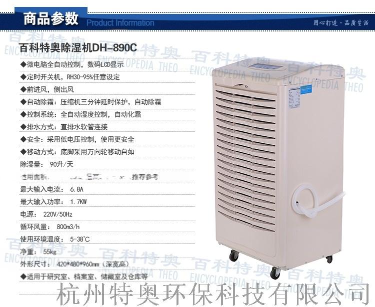 除湿器--890c---890_01.jpg