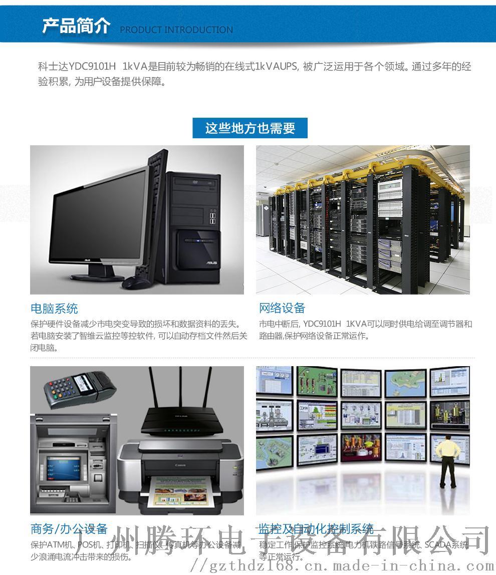 科士达UPS电源YDC9100系列2KVA主机127031265