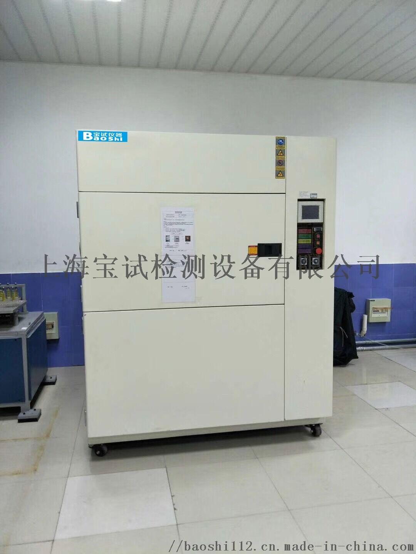冷熱衝擊試驗機862003275