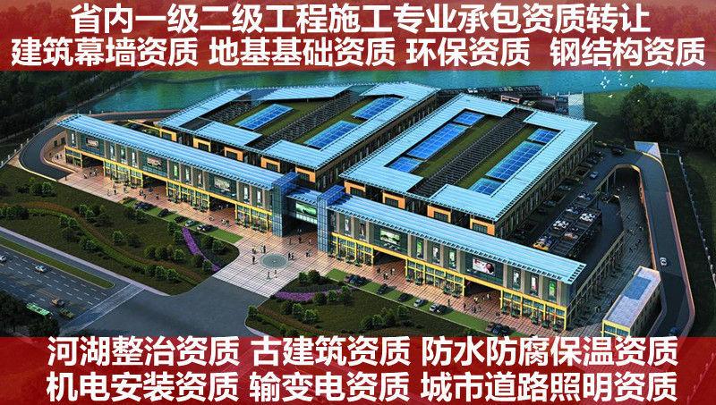 杭州电力工程施工资质代办费用明细