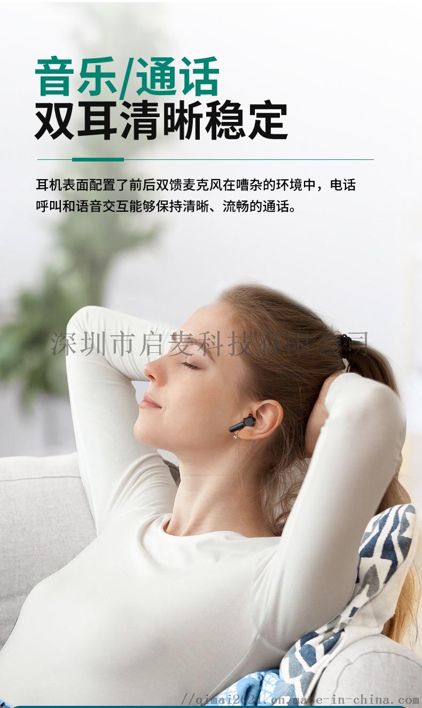 L2蓝牙降噪耳机中文版_07.jpg