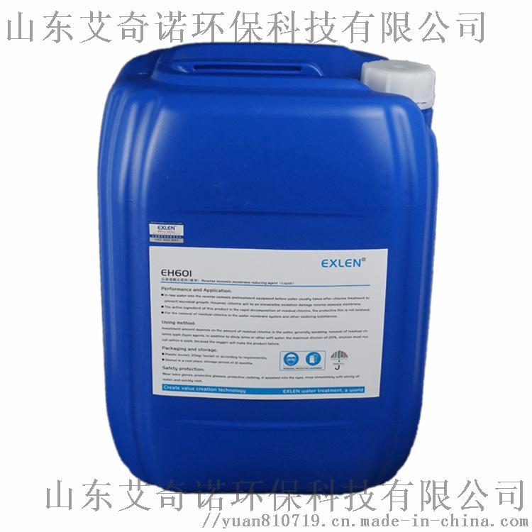 反渗透膜杀菌剂ES-   现货供应158112185