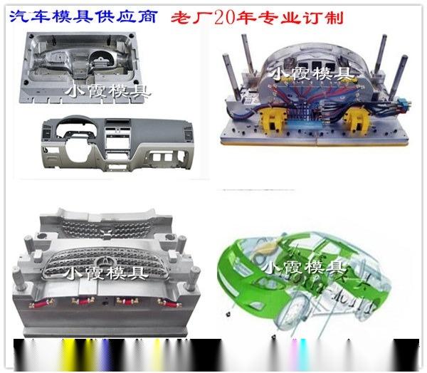 汽车模具供应商,20多年老厂专业做汽车模具  (67).jpg