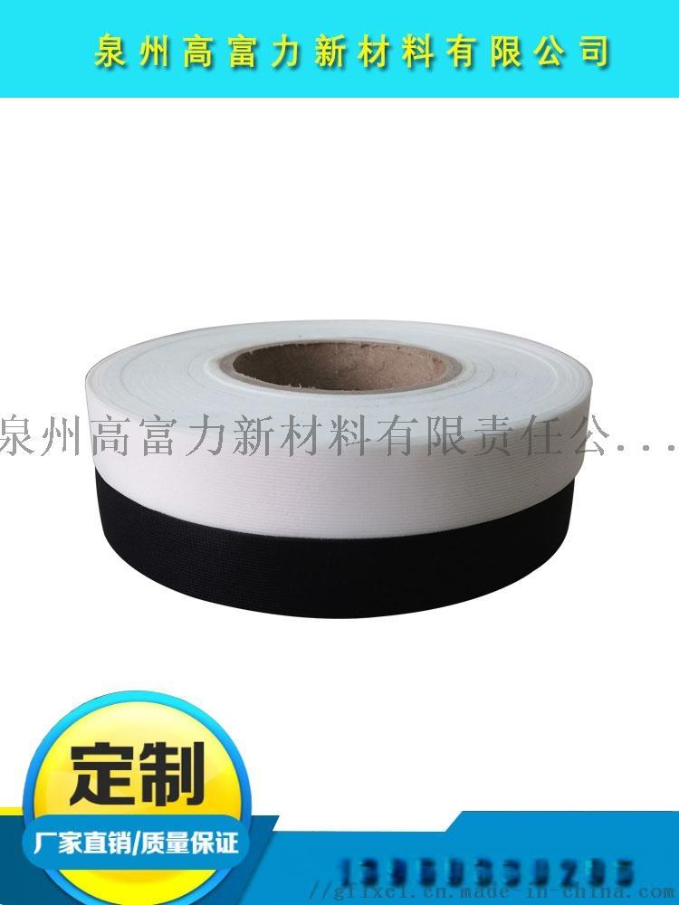厂家供应热封防水胶带 防水胶条 压胶条防水鞋套812506065