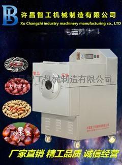 广东智工汇保厂家DCCZ 5-4多功能电磁炒货机767278045