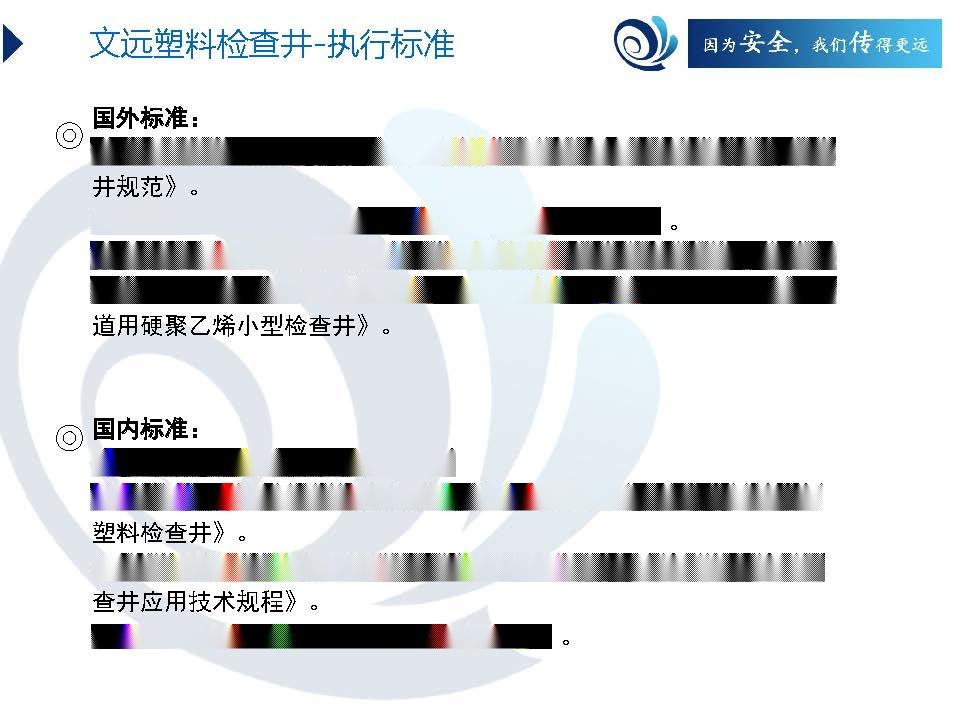 山東文遠環保科技股份有限公司(檢查井)。._頁面_14.jpg