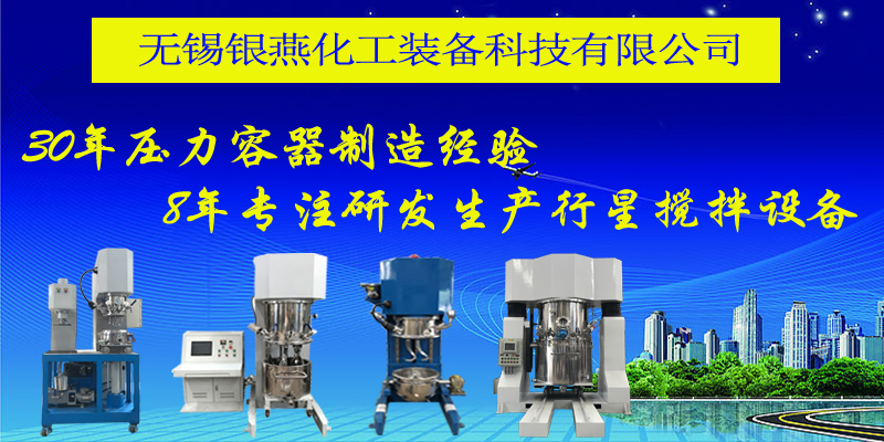 耐高温胶黏剂搅拌机 双行星搅拌机94651435