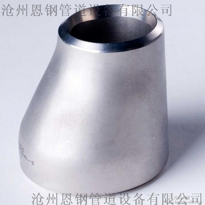 化工管道对焊大小头现货供应78778085