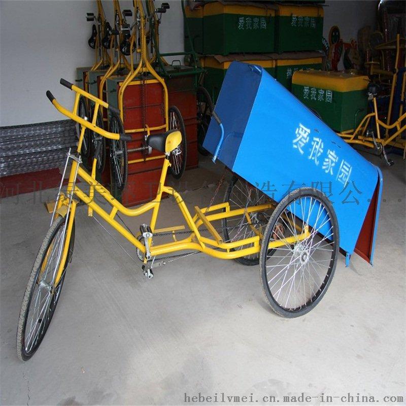 24型人力保洁三轮车745198732