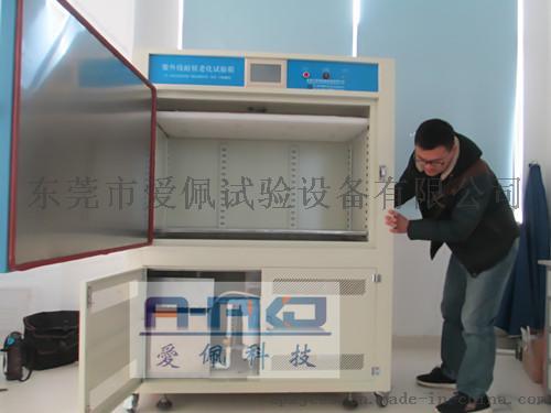 爱佩科技 AP-UV UV灯强度试验箱774674225