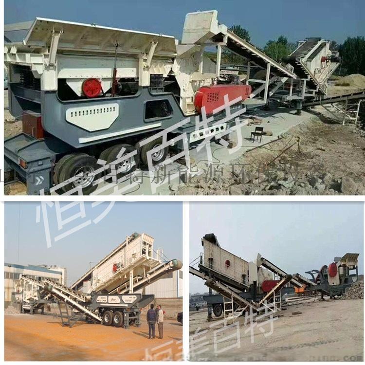 可分期移动式建筑垃圾破碎站厂家 节能环保石料破碎机72110162