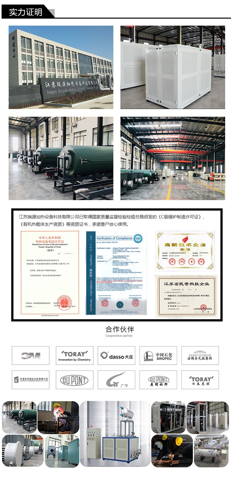 江蘇瑞源廠家供應醫藥行業反應釜加熱電加熱導熱油爐79014235