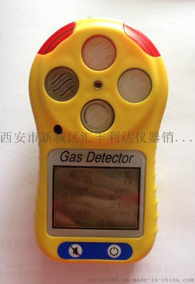 西安礦用四合一氣體檢測儀1899281255841739662