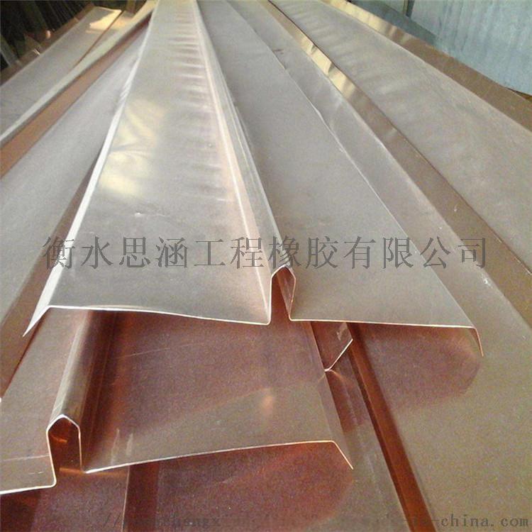 钢板止水带 紫铜止水带 止水带 定做止水带121216395