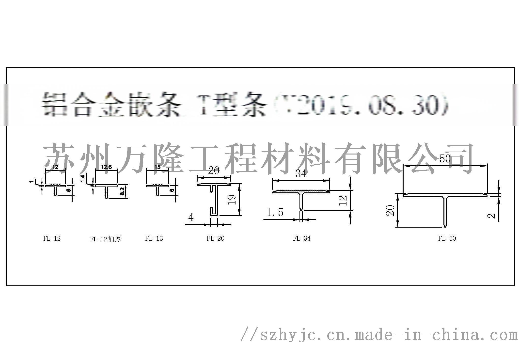 铝合金嵌条 T型条(V2019.08.30).jpg