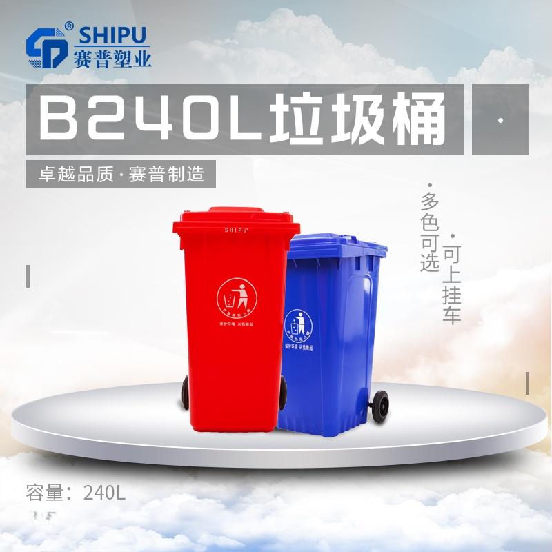 B240L垃圾桶.jpg