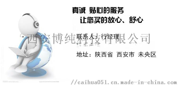 西安博纯挥发性有机物VOCs气体排放在线监测设备116806402