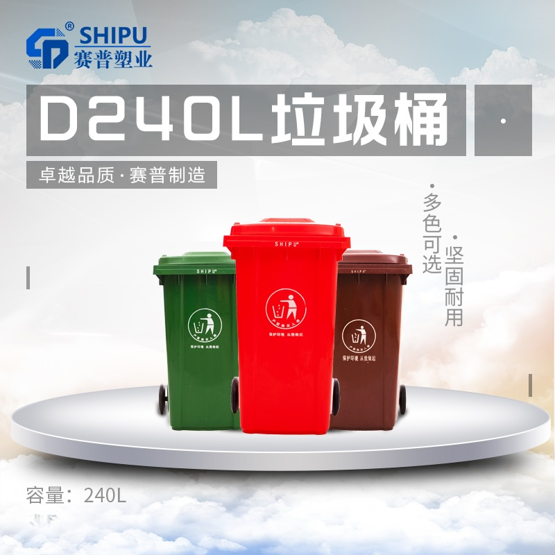 D240L垃圾桶.jpg