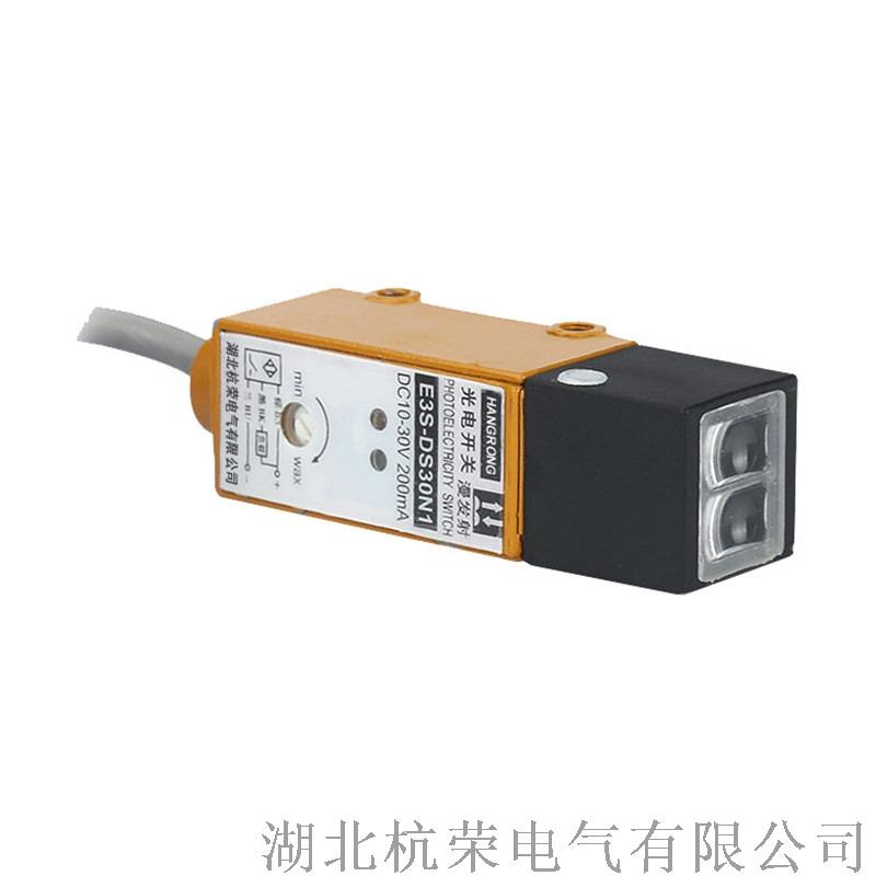 E3S-DS30系列光电开关.jpg