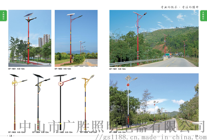 7米40W太阳能路灯849026185