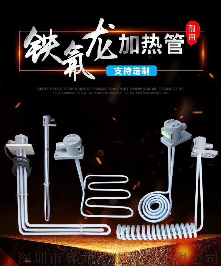 铁氟龙防酸碱 氟塑料发热管105523162