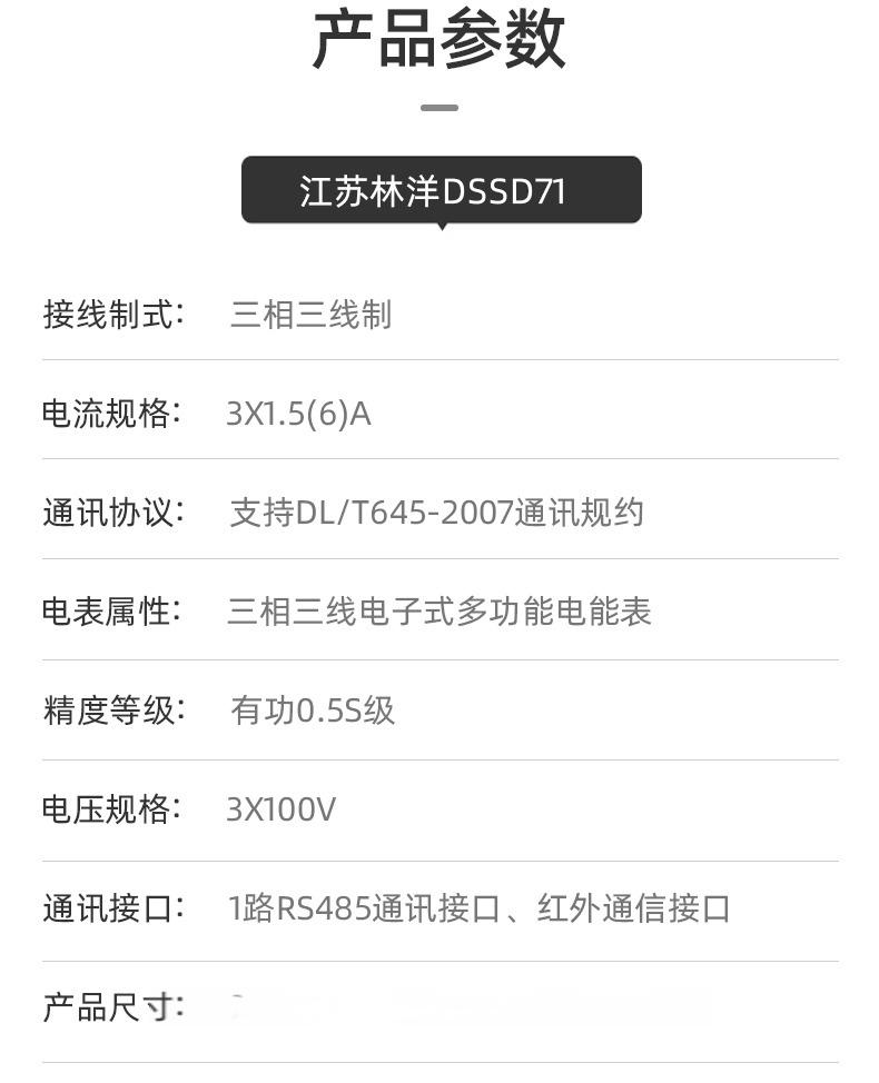 林洋DSSD71-_18.jpg
