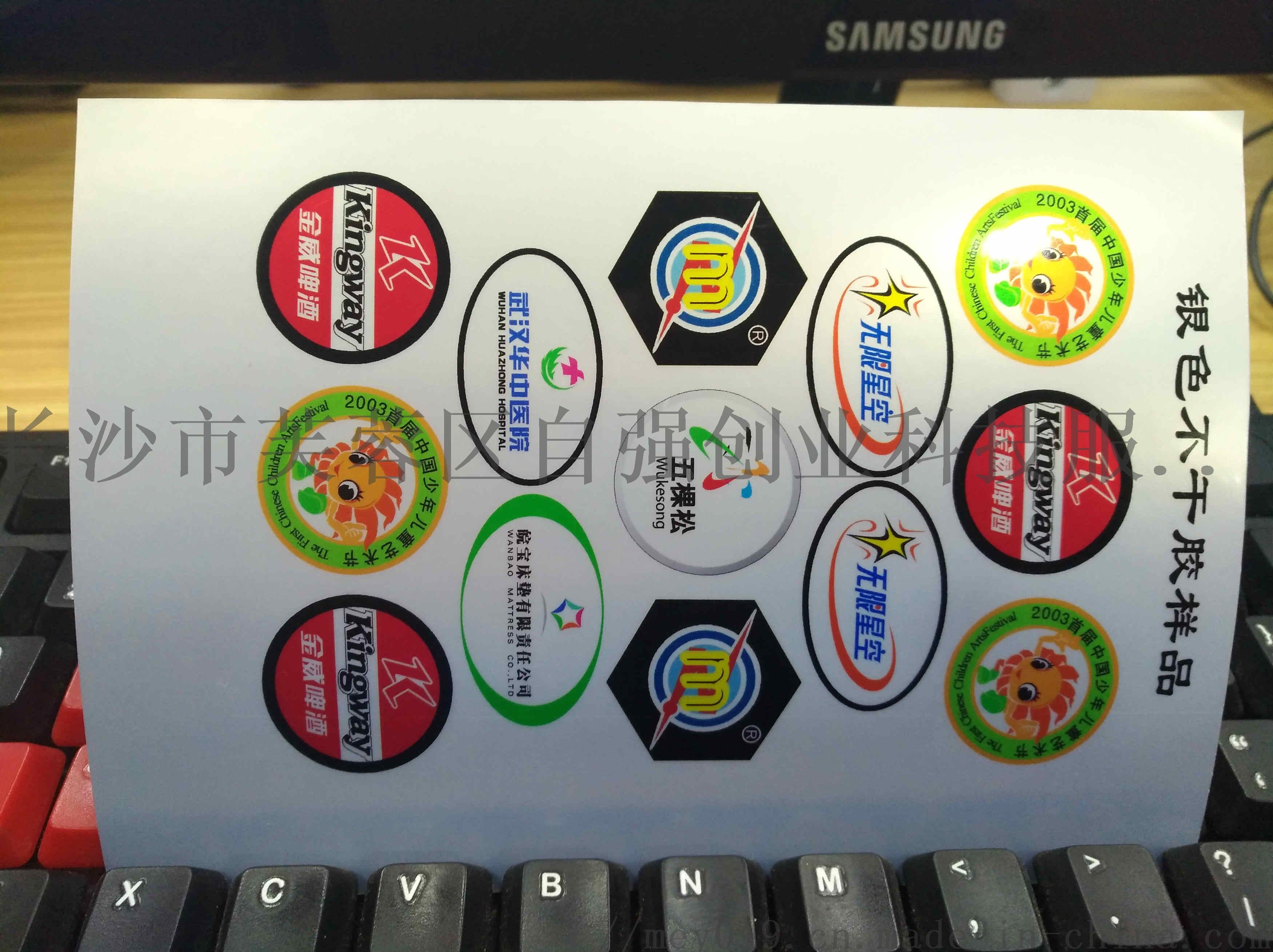 可印不干胶商标标签的画册印刷机857548765