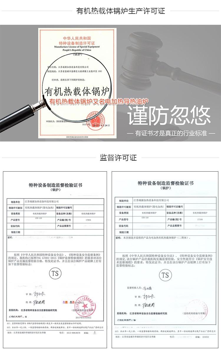 江苏瑞源厂家供应医药行业反应釜加热电加热导热油炉79014175