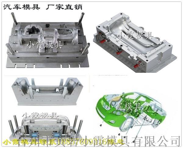 汽车模具,中控台模具加工厂家 (88).jpg