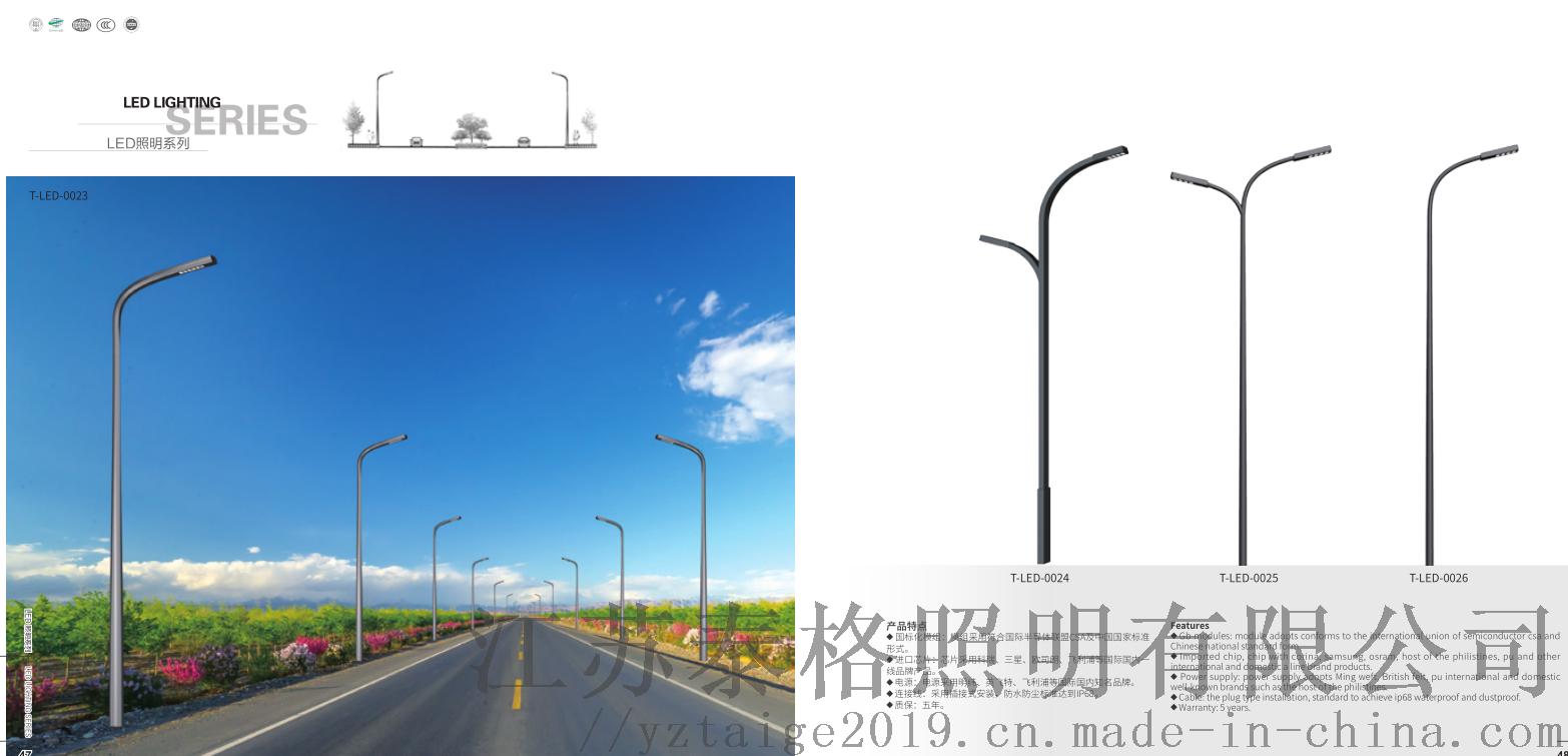 T-LED-0023.png