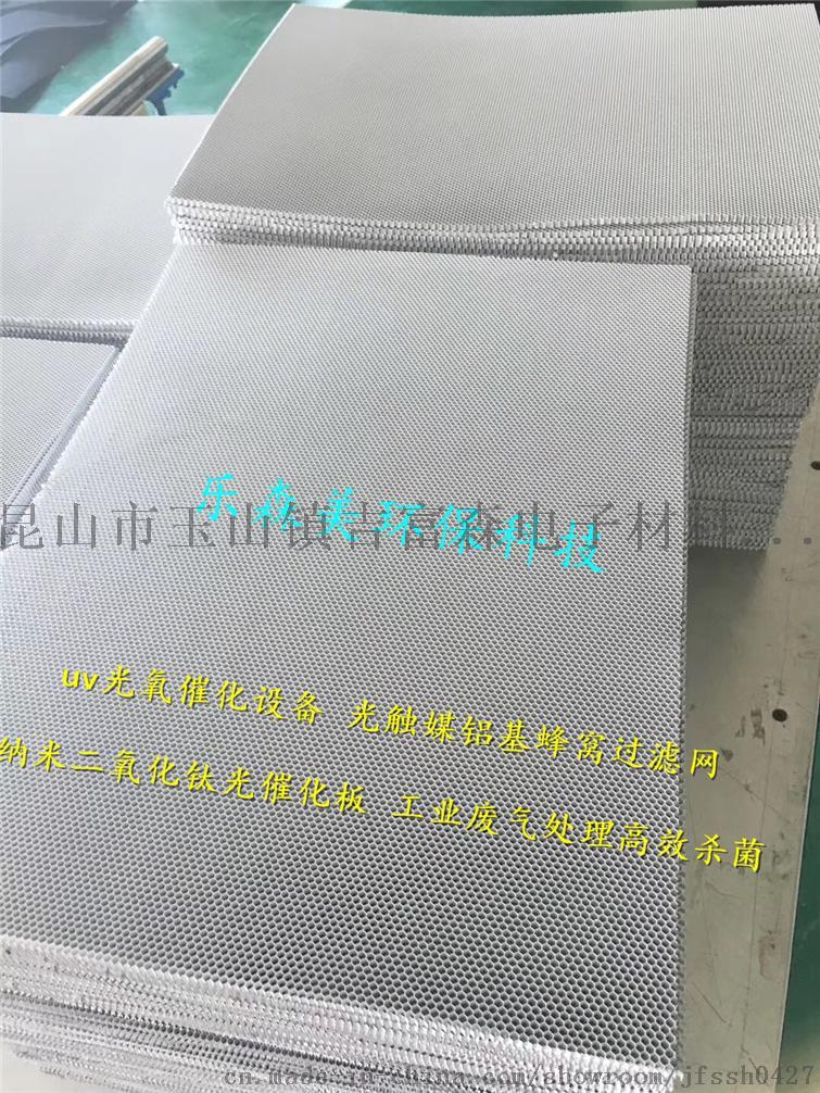 光觸媒催化板 (15)