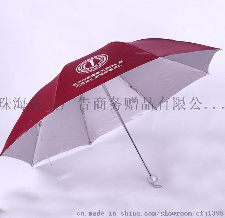 供應珠海禮品三折傘,鍍鋅8K雨傘772949015