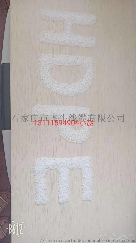 山西太原厂家直销原生料HDPE颗粒99468172