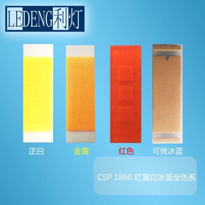 陶瓷1860 LED金黄红光正白全色系CSP灯珠.jpg