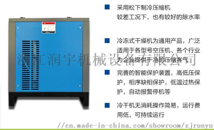冷冻式空气干燥机常温1.6立方螺杆式空气压缩空压机100266735