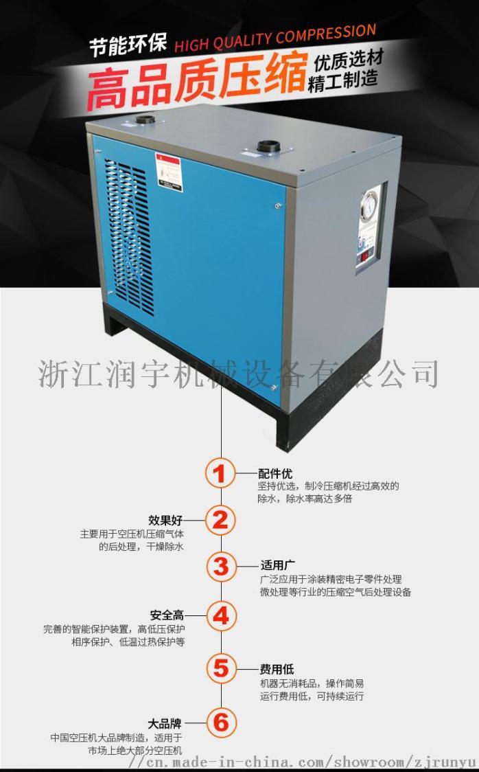 冷冻式空气干燥机常温1.6立方螺杆式空气压缩空压机100266805