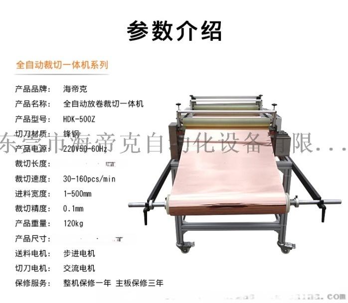 HDK-500Z铜箔详情页_07.jpg