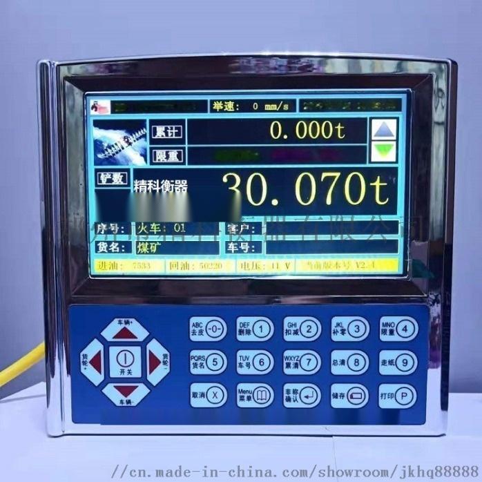 阳泉装载机电子秤结实耐用款阳泉铲车电子称精科制造812229712
