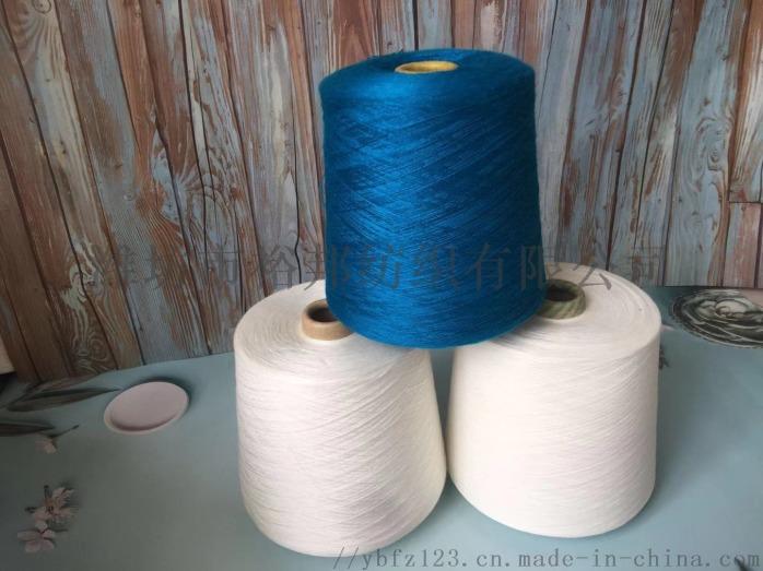 厂家直批进口腈纶纱50支固体膨松、保暖性好99465412