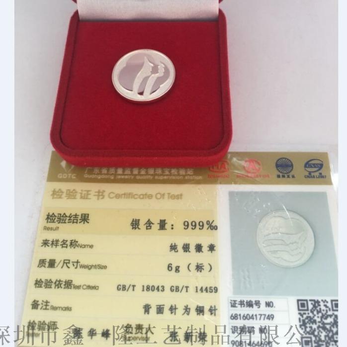 上海纪念币定做 立体纯银币制作 铜币生产厂家99842522