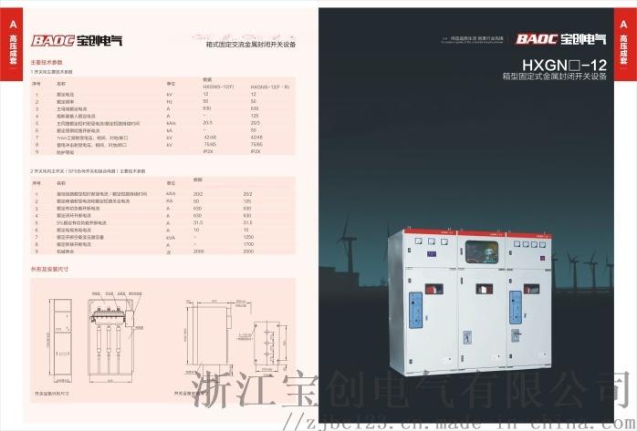 生产国标XGN15-12环网柜815269522