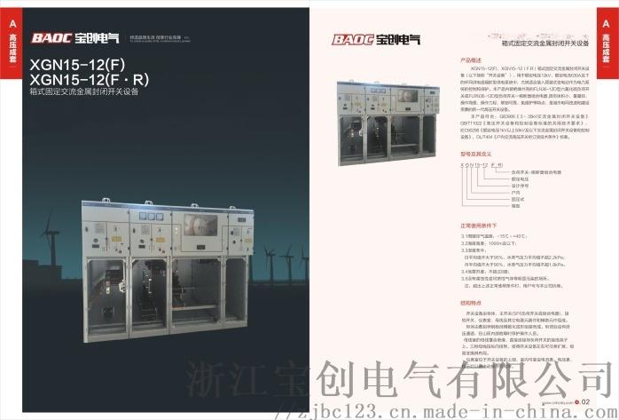 10KV高压XGN17-12开关环网柜99773412