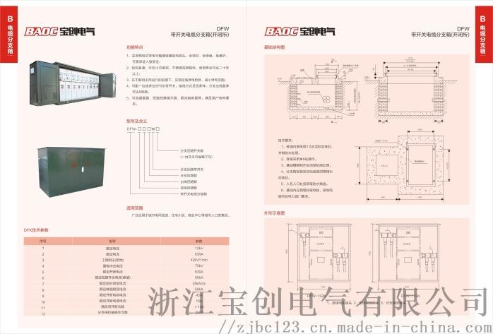10KV电缆分接箱报价99361052