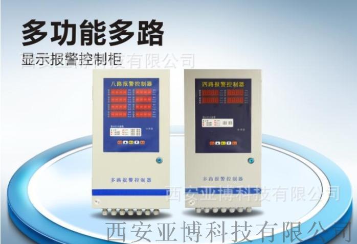 固定式天然气报警器哪里有卖1559105940197862995
