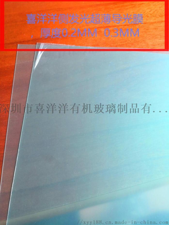 侧发光导光膜1_看图王.jpg