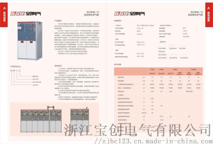 SRM16-12专业供应充气柜101001742
